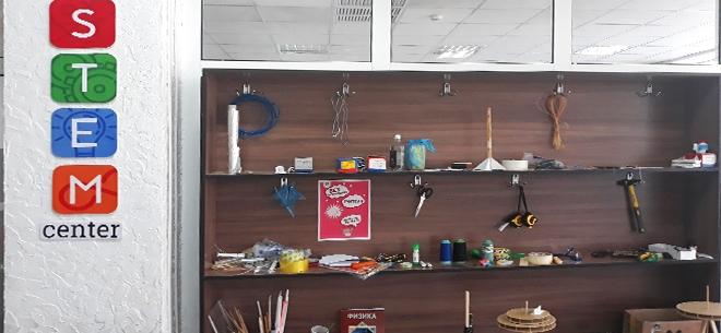 Учебный центр STEM, 4