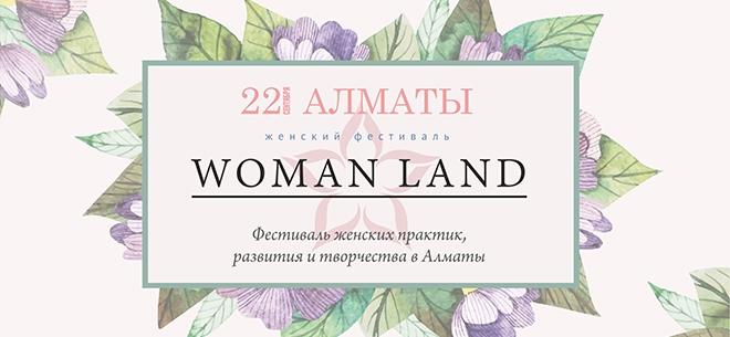 «Woman Land 2018», 1