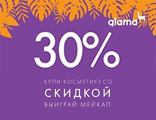 Скидка до 30% на косметику Nascita, Vivienne Sabo, Sativa и др. от магазина Glama!