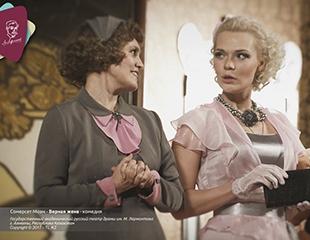 Билеты на спектакль «Верная Жена»  2 октября в ГАРТД им. Лермонтова со скидкой 30%!