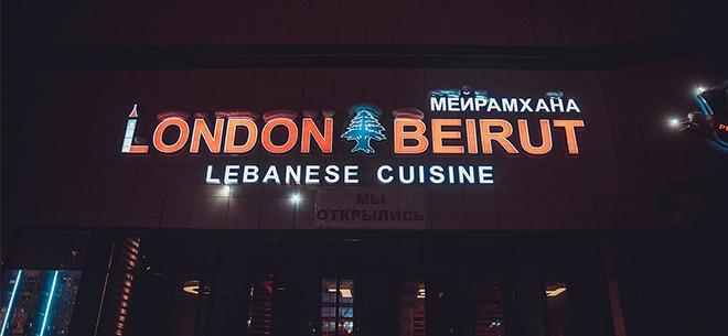 London Beirut , 8