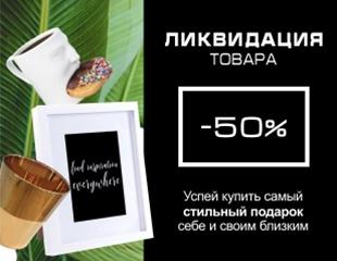 Время дарить оригинальное — сувениры, декор и даже сладости! Скидка 50% на весь ассортимент магазина подарков Expression!