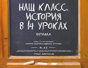 Билеты на спектакль «Наш класс. История в 14 уроках» 25 октября в ГАРТД им. Лермонтова со скидкой 30%!