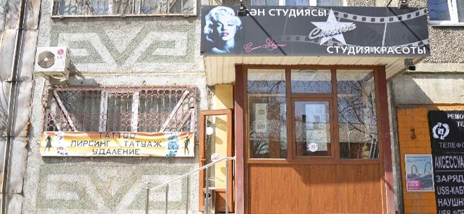 Салон красоты Cinema, 4