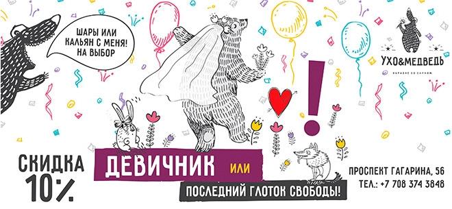 Ухо и Медведь на Гагарина, 2