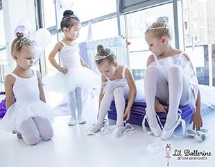 Прививаем грацию с детства! Занятия для маленьких принцесс в детской школе балета Lil Ballerine со скидкой до 60%!