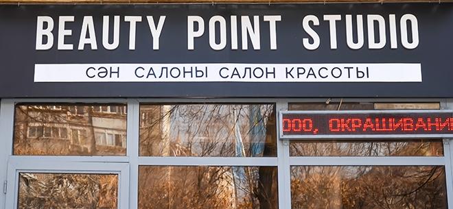 Салон красоты Beauty point studio, 10