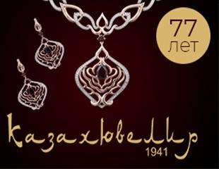 Подарочный сертификат, которым можно оплатить до 100% покупки следующего изделия в сети ювелирных салонов «Казахювелир»!