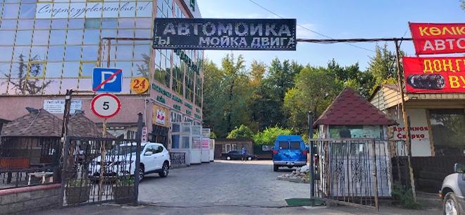 Автомойка на Рыскулова, 5