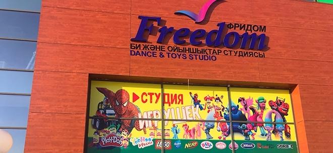 Танцевальная студия Freedom, 2