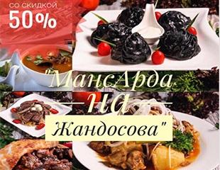 Изысканная подача любимых блюд! Скидка 50% на все меню и бар в кафе «МансАрда на Жандосова»!