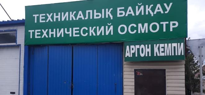 СТО на Кунаева, 2