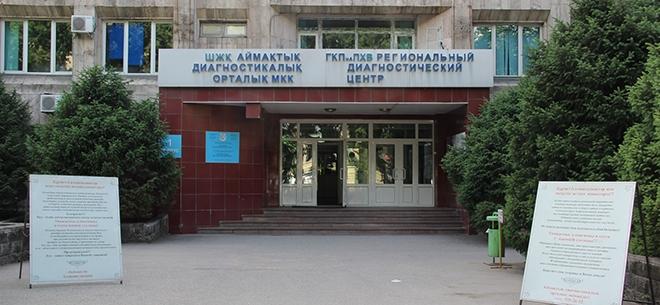 Региональный Диагностический центр, 2
