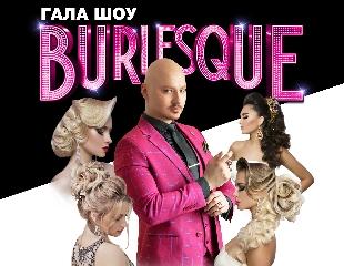 Впервые в Алматы! Посетите гала-шоу Burlesgue и мастер-класс от стилиста мирового класса Николая Исак 21 ноября со скидкой 40%!