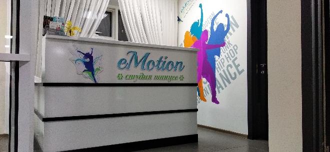 Студия танца Emotion, 6