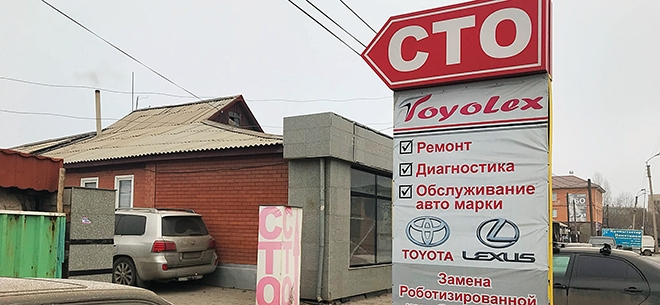 СТО Toyolex, 1