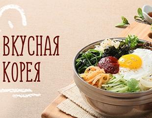 Почувствуйте вкус Кореи! Скидка 100% на посещение фестиваля Korean Food Fest и дегустацию национальных блюд!