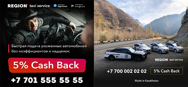 Такси Region, 1