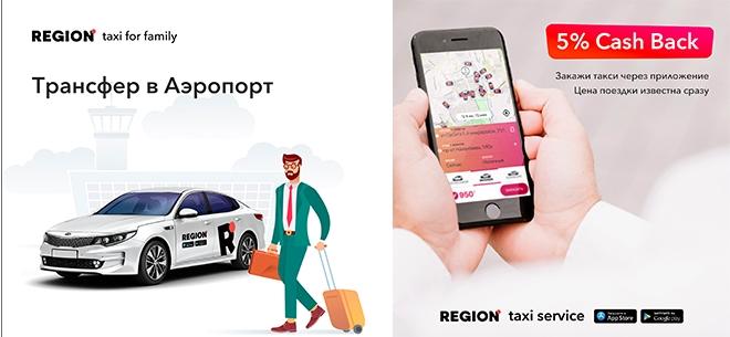 Такси Region, 2
