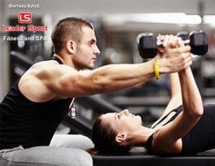 Leader Sport fitness club SPA: занятия в тренажерном зале самостоятельно и с личным тренером + посещение финской сауны со скидкой до 54%!