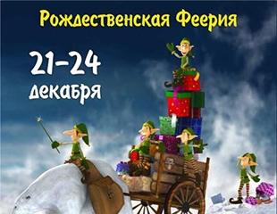Почувствуй волшебство! Приглашение на ярмарку «Рождественская феерия» с 21 по 24 декабря в Дворце спорта им. Б. Шолака!