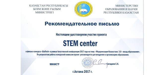 Учебный центр STEM, 9