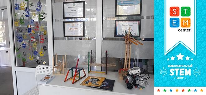 Учебный центр STEM, 3