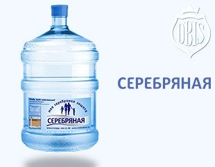 Живая вода у Вас дома! Доставка воды «Серебряная», а также настольных диспенсеров со скидкой 30% от компании «ОБИС»!