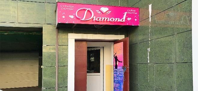 Салон красоты Diamond, 5
