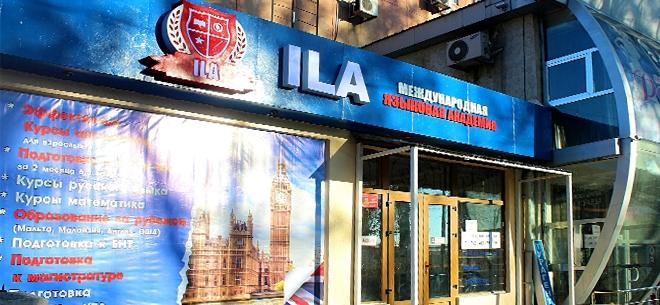 Учебный центр ILA, 1
