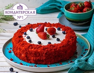 Отведайте вкуснейшие тортики! «Красный бархат», «Тирамису» и «Наполеон» от Кондитерской №1 со скидкой 50%!
