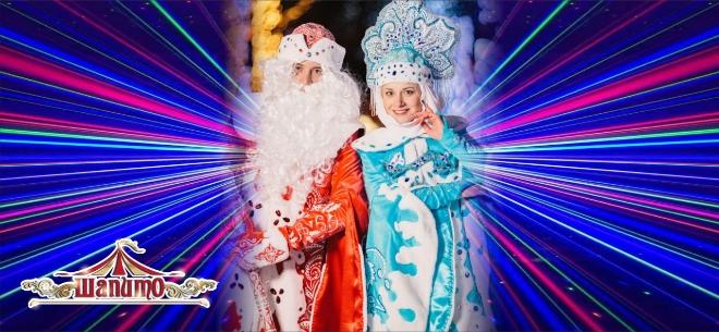 Новогоднее шоу в цирке «Шапито», 5