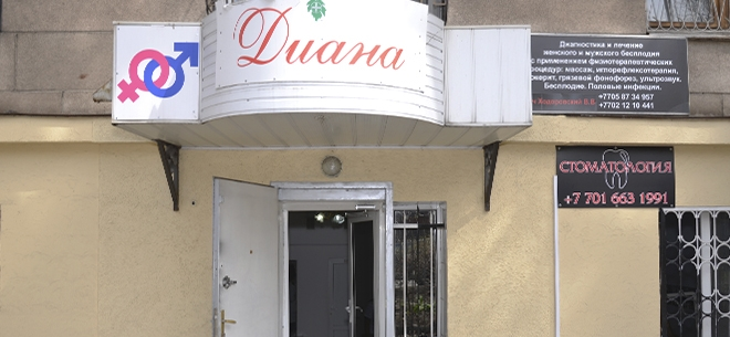 Стоматология «Диана», 7
