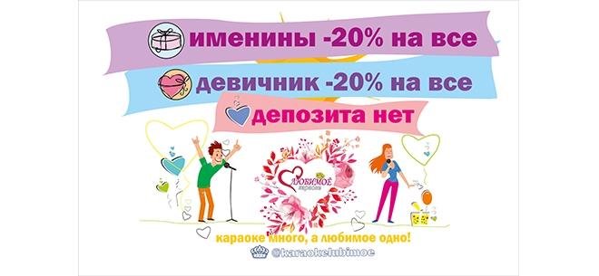 Караоке ЛюбиМое, 1