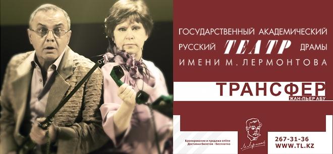 ГАРТД им. Лермонтова, 1