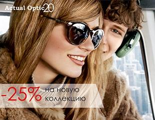 Компьютерная диагностика зрения, новая коллекция оптических оправ и солнцезащитных очков, часы Versace и Versus со скидкой до 30% в магазинах Actual Optic!