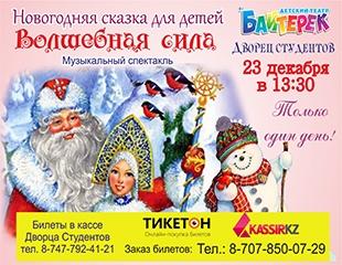 Посетите спектакль-сказку «Волшебная сила» от театра «Байтерек» 23 декабря! Билеты со скидкой 30%!