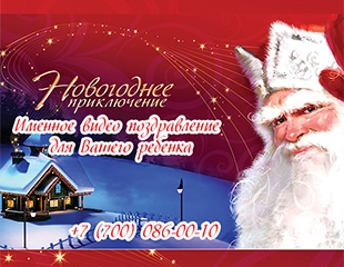 Пригласите сказку в дом! Поздравление Деда Мороза и Снегурочки на выезд со скидкой 40%!