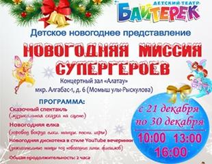 Приключения ждут! Представление «Новогодняя миссия супер-героев» с 22 декабря по 29 декабря в театре «Байтерек» со скидкой 30%!