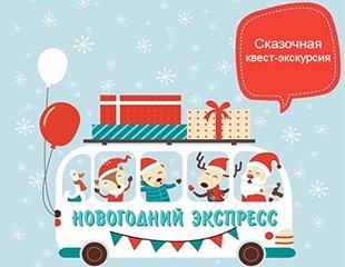 Сказочное путешествие! Автобусная квест-экскурсия с Дедом Морозом и Снегурочкой «Новогодний экспресс» со скидкой до 45%!