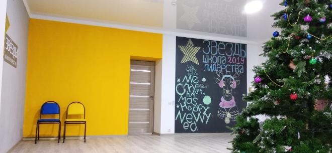 Школа лидерства «Звезды», 3