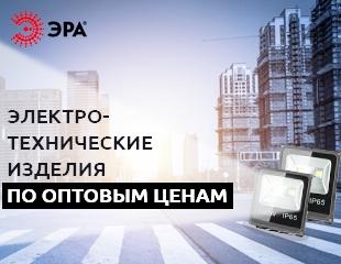 Да будет свет! Электротехнические изделия, оборудование и периферия от ЭРА Казахстан! Скидка 5% от оптовой цены!