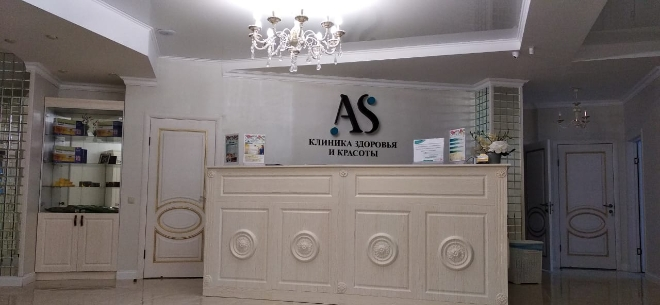 Центр здоровья и красоты AS Clinic, 1