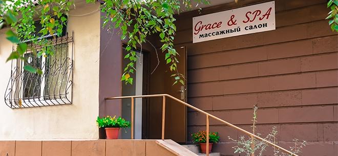 Grace в Самале, 10