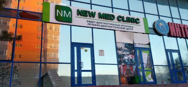 Медицинский центр New Med Clinic, 6