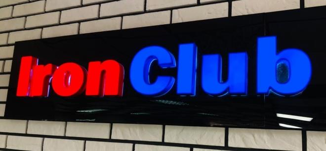 Тренажерный зал Iron Club, 8