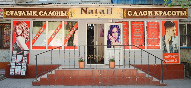 Салон красоты Natali, 3
