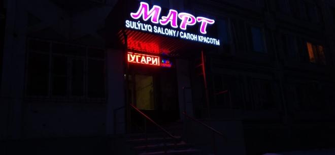 Салон красоты МАРТ, 6