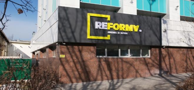 Тренажерный зал бизнес-формата REFORMA, 10