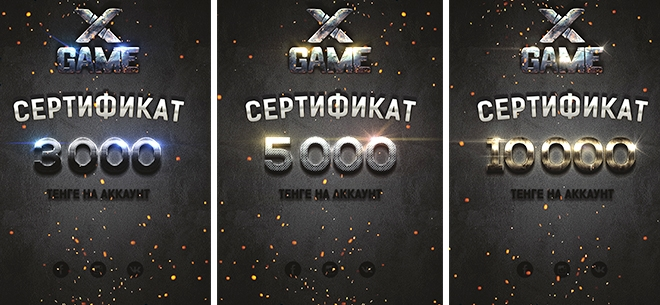 Х Game в Kinoplexx Сары-Арка, 2